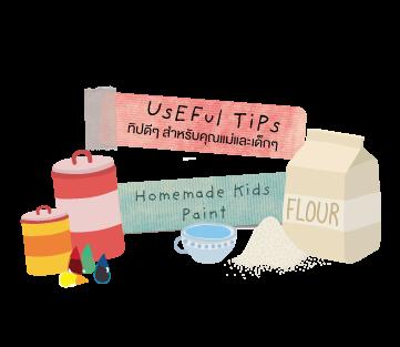 Useful Tips ทำสีใช้เองกันเถอะ